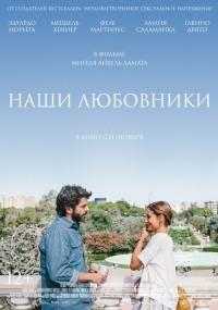 Смотреть Наши любовники онлайн на Кинопод бесплатно