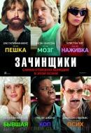Смотреть фильм Зачинщики онлайн на Кинопод бесплатно