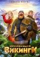 Смотреть фильм Неудержимые викинги онлайн на Кинопод бесплатно