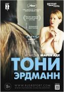 Смотреть фильм Тони Эрдманн онлайн на Кинопод бесплатно