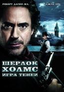 Смотреть фильм Шерлок Холмс: Игра теней онлайн на Кинопод платно