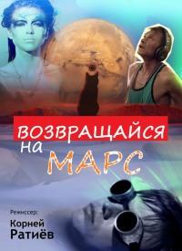 Смотреть Возвращайся на Марс онлайн на Кинопод бесплатно