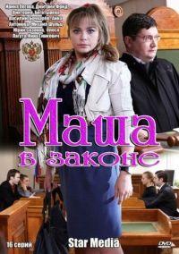 Смотреть Маша в законе онлайн на Кинопод бесплатно