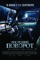 Смотреть фильм Последний поворот онлайн на Кинопод бесплатно