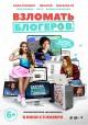 Смотреть фильм Взломать блогеров онлайн на Кинопод бесплатно