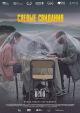 Смотреть фильм Слепые свидания онлайн на Кинопод бесплатно