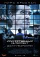 Смотреть фильм Искусственный интеллект. Доступ неограничен онлайн на Кинопод бесплатно