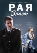 Смотреть фильм Рая знает онлайн на Кинопод бесплатно