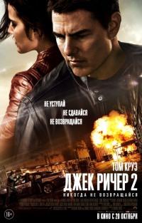 Смотреть Джек Ричер 2: Никогда не возвращайся онлайн на Кинопод бесплатно