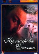 Смотреть фильм Крейцерова соната онлайн на Кинопод бесплатно
