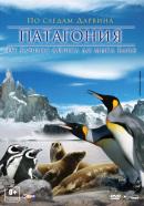 Смотреть фильм Патагония: По следам Дарвина 3D онлайн на Кинопод бесплатно