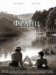 Смотреть фильм Франц онлайн на Кинопод бесплатно