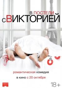 Смотреть В постели с Викторией онлайн на Кинопод бесплатно