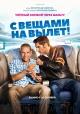 Смотреть фильм С вещами на вылет! онлайн на Кинопод бесплатно