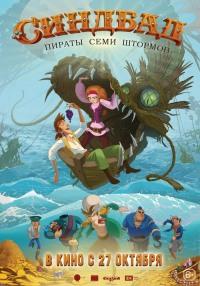 Смотреть Синдбад. Пираты семи штормов онлайн на Кинопод бесплатно