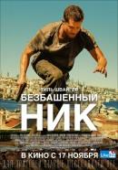 Смотреть фильм Безбашенный Ник онлайн на Кинопод бесплатно