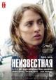 Смотреть фильм Неизвестная онлайн на Кинопод бесплатно