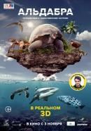 Смотреть фильм Альдабра. Путешествие к таинственному острову онлайн на Кинопод бесплатно