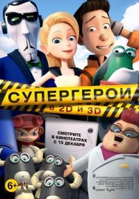 Смотреть Супергерои онлайн на Кинопод бесплатно