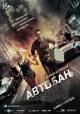 Смотреть фильм Автобан онлайн на Кинопод бесплатно