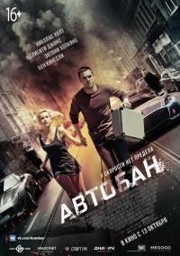 Смотреть Автобан онлайн на Кинопод бесплатно