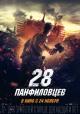 Смотреть фильм 28 панфиловцев онлайн на Кинопод бесплатно