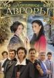 Смотреть фильм Перчатка Авроры онлайн на Кинопод бесплатно