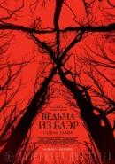 Смотреть фильм Ведьма из Блэр: Новая глава онлайн на Кинопод бесплатно