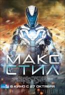 Смотреть фильм Макс Стил онлайн на Кинопод бесплатно
