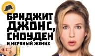 Смотреть обзор Нерв, Сноуден, Жених и Бриджит Джонс  – Обзор Премьер онлайн на Кинопод