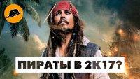 Смотреть обзор В ожидании Пиратов Карибского Моря онлайн на Кинопод