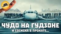 Смотреть обзор Бен-Гур, Расколбас и Чудо На Гудзоне – Обзор Премьер онлайн на Кинопод