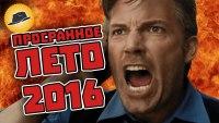 Смотреть обзор Печальные Итоги Летнего Киносезона 2016 онлайн на Кинопод