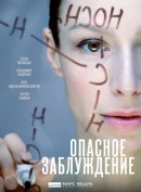 Смотреть фильм Опасное заблуждение онлайн на Кинопод бесплатно