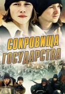 Смотреть фильм Сокровища государства онлайн на Кинопод бесплатно