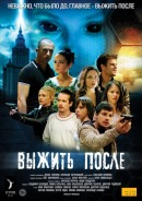 Смотреть фильм Выжить После онлайн на Кинопод бесплатно