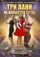 Смотреть фильм Три лани на алмазной тропе онлайн на Кинопод бесплатно
