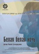 Смотреть фильм Белая белая ночь онлайн на Кинопод бесплатно