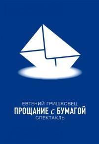 Смотреть Евгений Гришковец: Прощание с бумагой онлайн на Кинопод бесплатно