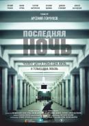 Смотреть фильм Последняя ночь онлайн на Кинопод бесплатно