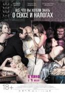 Смотреть фильм Всё, что вы хотели знать о сексе и налогах онлайн на Кинопод бесплатно