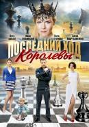Смотреть фильм Последний ход королевы онлайн на Кинопод бесплатно