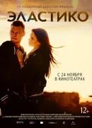 Смотреть фильм Эластико онлайн на Кинопод бесплатно