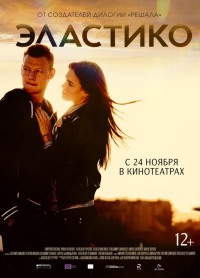 Смотреть Эластико онлайн на Кинопод бесплатно