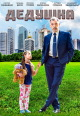 Смотреть фильм Дедушка онлайн на Кинопод бесплатно