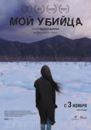 Смотреть фильм Мой убийца онлайн на Кинопод бесплатно