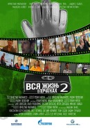 Смотреть фильм Вся жизнь в перчатках 2 онлайн на Кинопод бесплатно