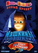 Смотреть фильм Машкины страшилки онлайн на Кинопод бесплатно