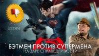 Смотреть обзор [Плохбастер Шоу] Бэтмен Против Супермена: На Заре Справедливости онлайн на Кинопод