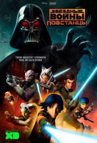 Смотреть Звёздные войны: Повстанцы онлайн на Кинопод бесплатно